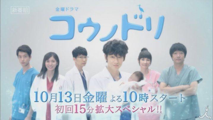 コウノドリ2(2017続編)