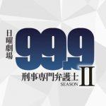 99.9 シーズン2 9話(最終回) あらすじ&感想 早くも深山ロスを感じる視聴者多数 ※ネタバレ