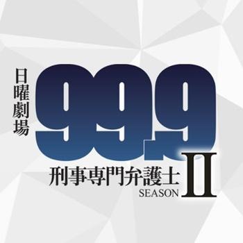 99.9 -刑事専門弁護士-2