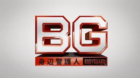 BG~身辺警護人~ テレビ朝日