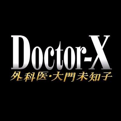 ドクターX2017(5期)