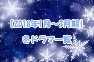 【2018年1月~3月期】冬ドラマ一覧&読者の期待度ランキング実施
