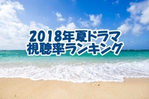 2018年7月期・夏ドラマ平均視聴率ランキング
