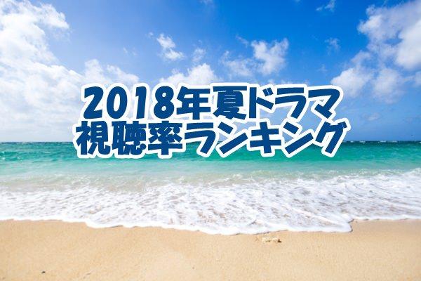 【2018年7月~9月期】natsuドラマ視聴率ランキング