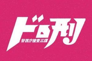 ドロ刑-警視庁捜査三課-