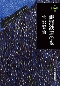 宮沢賢治『銀河鉄道の夜』