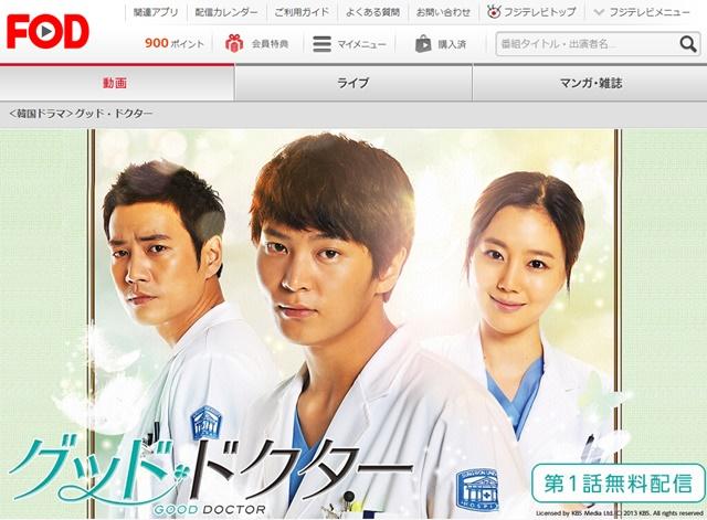 韓国ドラマ グッド・ドクター
