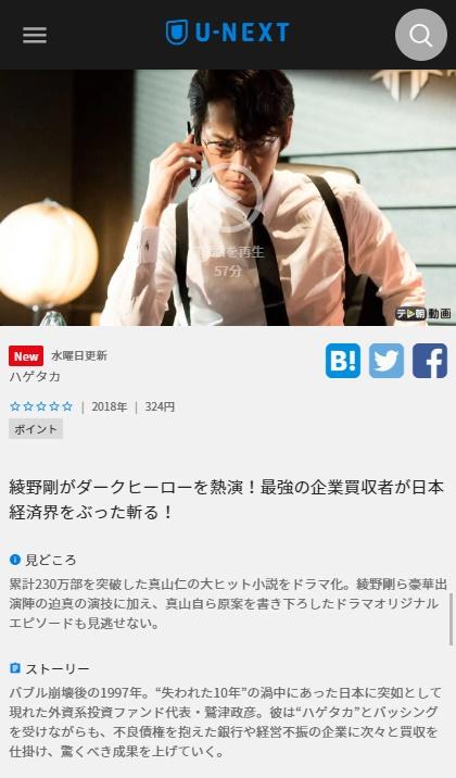 ハゲタカ U-NEXT(ユーネクスト)