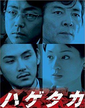 NHKドラマ ハゲタカ