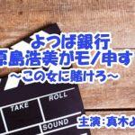 【フル動画】原島浩美がモノ申す 見逃し無料配信ガイド!Pandora&Dailymotionの視聴は?