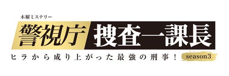警視庁・捜査一課長season3 〜ヒラから成り上がった最強の刑事!〜
