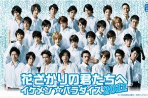 花ざかりの君たちへ〜イケメン☆パラダイス〜2011