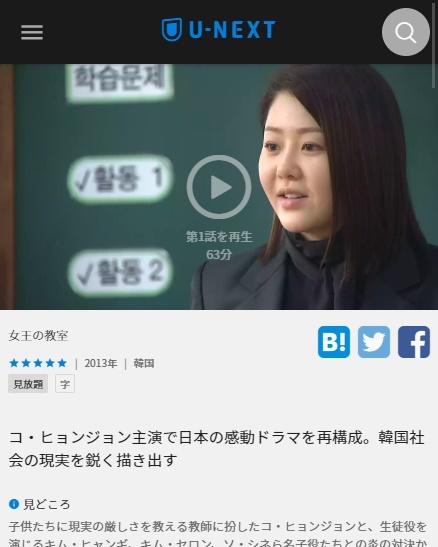 女王の教室 韓国リメイクドラマ