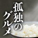 孤独のグルメ7 第8話 中野のチキン南蛮と地鶏モモ串 場所(ロケ地)は?感想&口コミまとめ