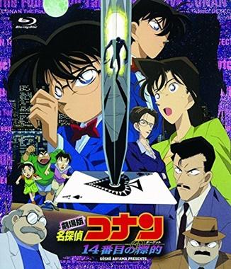 劇場版アニメ「名探偵コナン 14番目の標的(ターゲット)」