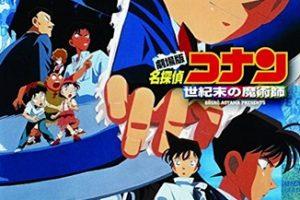 劇場版アニメ「名探偵コナン 世紀末の魔術師」