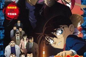劇場版アニメ「名探偵コナン 漆黒の追跡者 (チェイサー)」