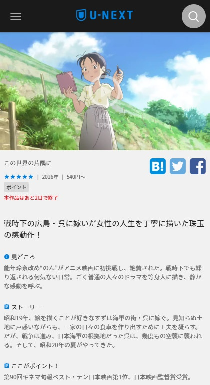 この世界の片隅に アニメ映画 U-NEXT(ユーネクスト)