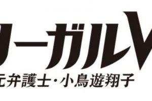 リーガルV~元弁護士・小鳥遊翔子~
