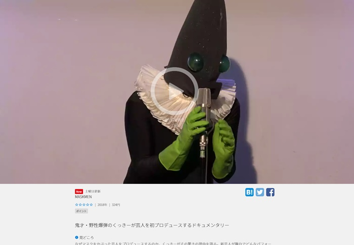 U-NEXT MASKMEN(マスクメン)