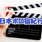 【フル動画】日本ボロ宿紀行 見逃し無料配信ガイド!Pandora&Dailymotionの視聴は?
