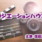 【フル動画】ラジエーションハウス 見逃し無料配信ガイド!Pandora&Dailymotionは?