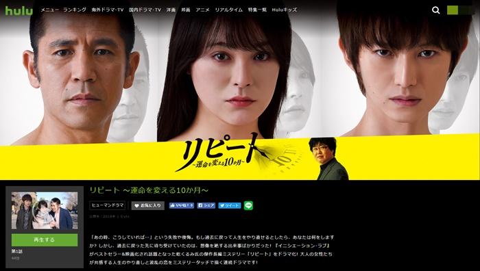 Hulu リピート~運命を変える10か月~