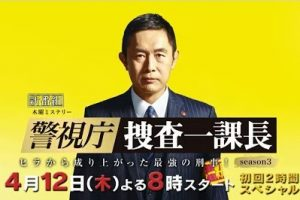 警視庁・捜査一課長season3