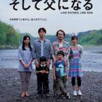 【フル動画】映画「そして父になる」無料配信視聴ガイド