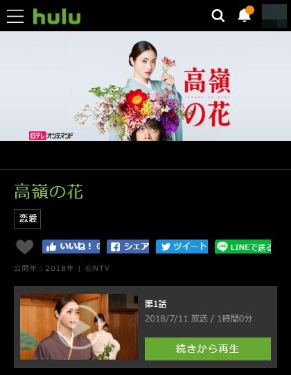 ドラマ・高嶺の花 Hulu(フールー)