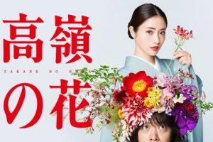 ドラマ・高嶺の花