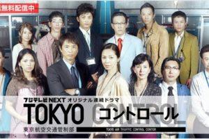 TOKYOコントロール 東京航空交通管制部