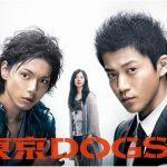 【フル動画】東京DOGS 全10話 無料配信視聴ガイド!Pandora&Dailymotionの危険な噂