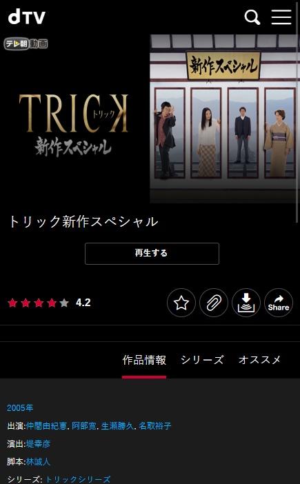 TRICK (トリック) 新春スペシャル