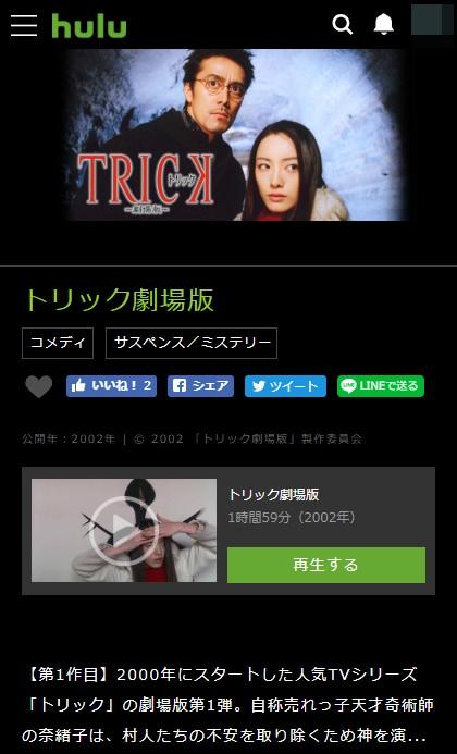 TRICK(トリック)劇場版 Hulu(フールー)