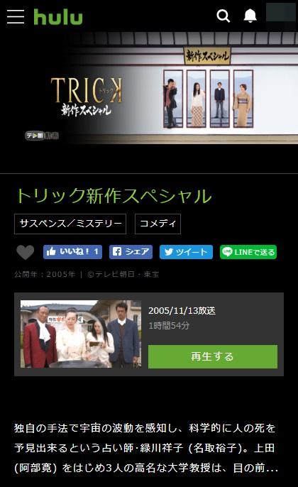 TRICK(トリック)新春スペシャル Hulu(フールー)