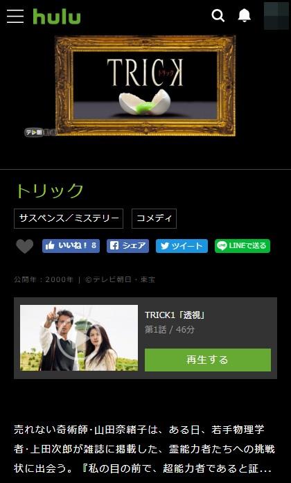 TRICK(トリック)Hulu(フールー)