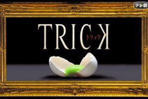 TRICK (トリック)