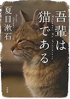 夏目漱石『吾輩は猫である』3分で分かるあらすじと感想&徹底解説 ...