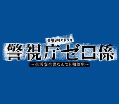 警視庁ゼロ係〜生活安全課なんでも相談室〜THIRD SEASON