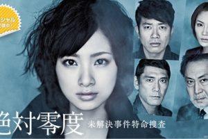 絶対零度~未解決事件特命捜査~ Season1